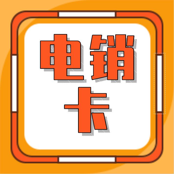 电销卡代理【全国诚招】