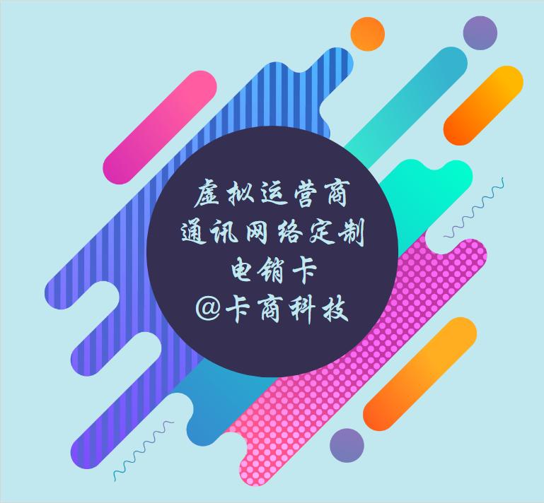 上海电销卡知名服务商办理