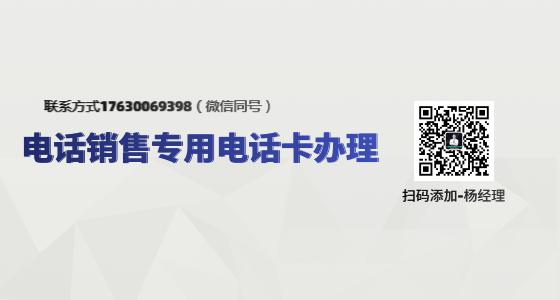北京电销卡资费情况
