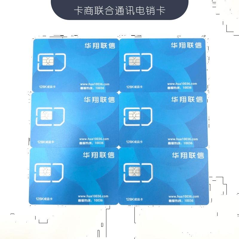 民生广州电销卡办理