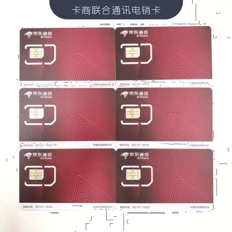 宁波电销卡