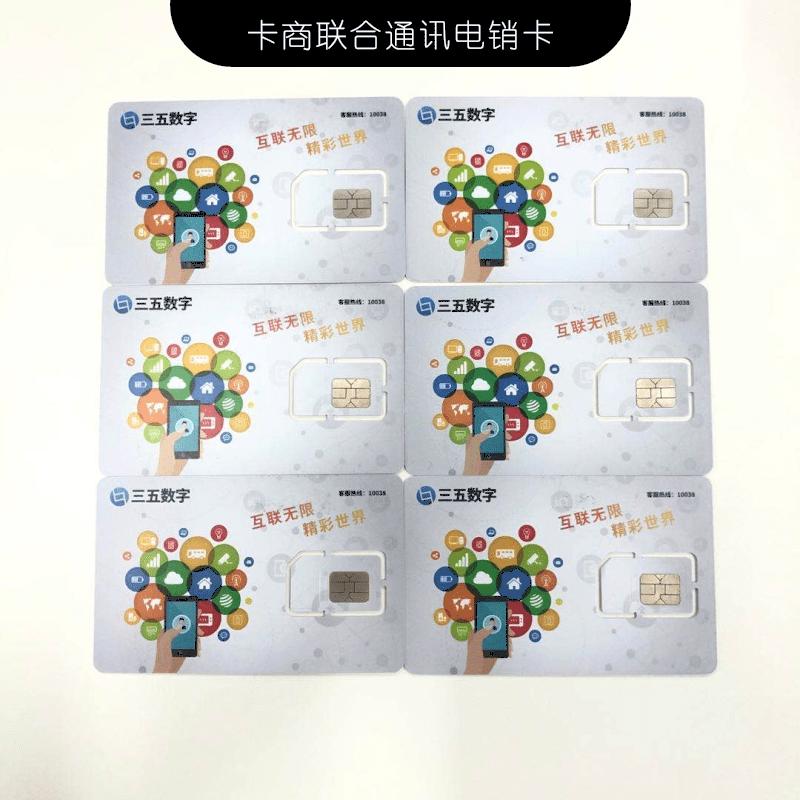 重庆电销卡