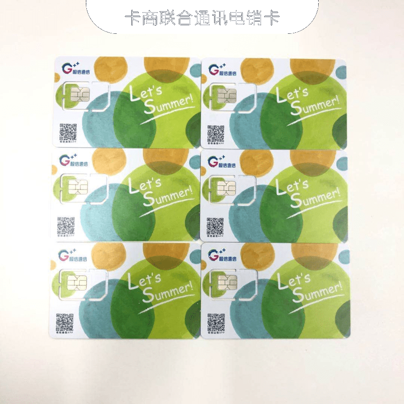 上海电销卡怎么办理