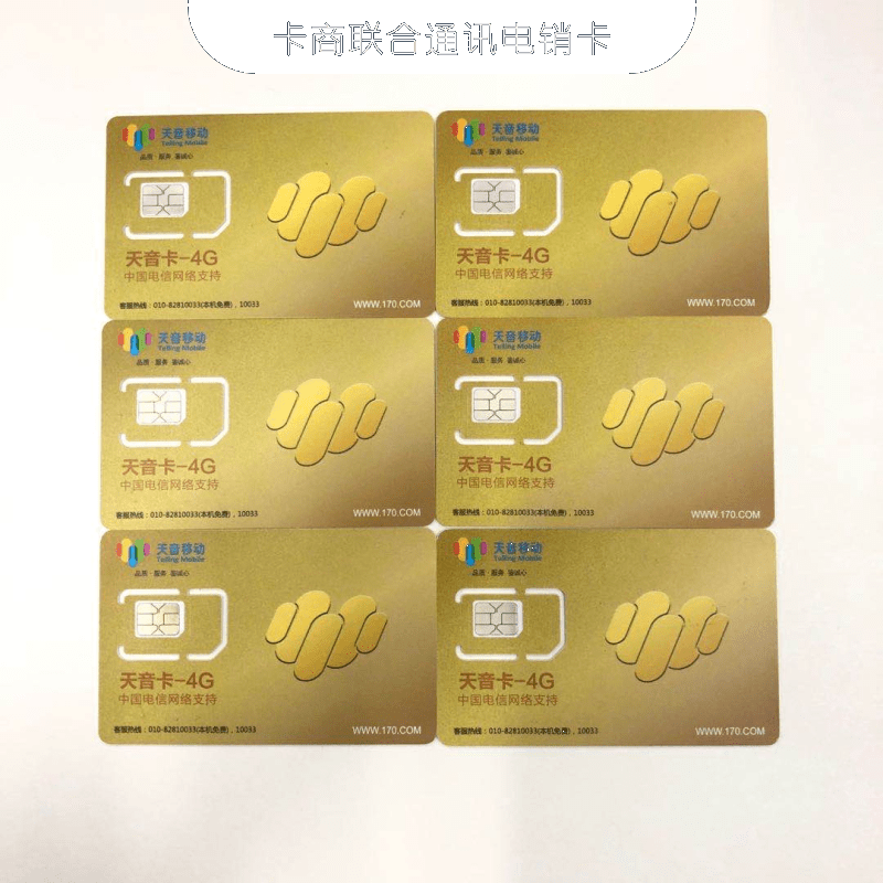 南京电销卡