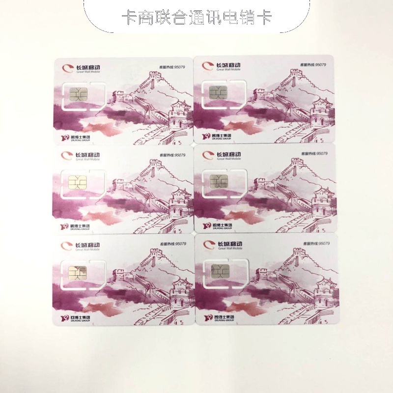 南京电销卡大量办理