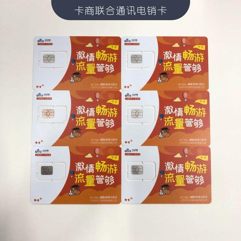 上海电销卡接合规行业