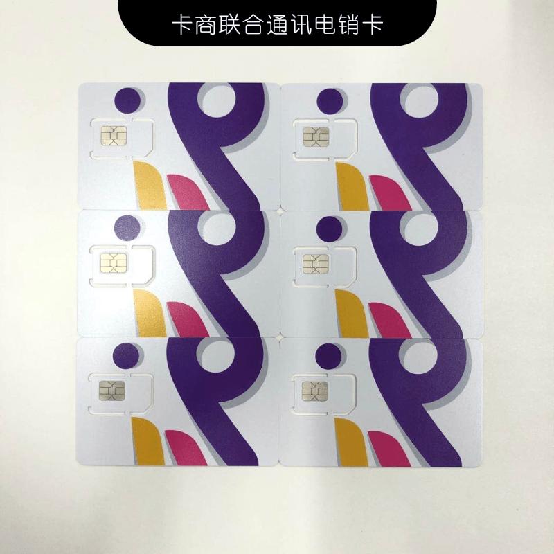 东云防封号系统电销卡