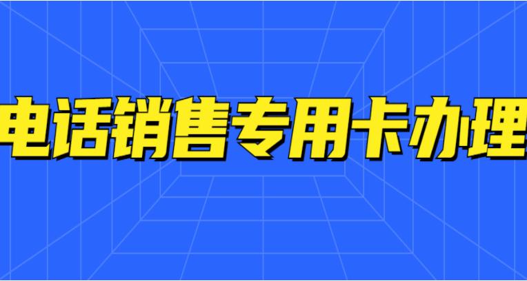 揭阳电销防封软件