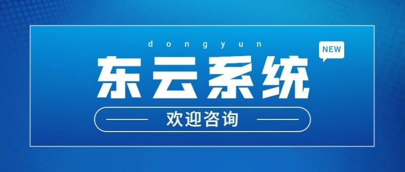 武汉东云系统