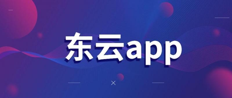 济南东云app