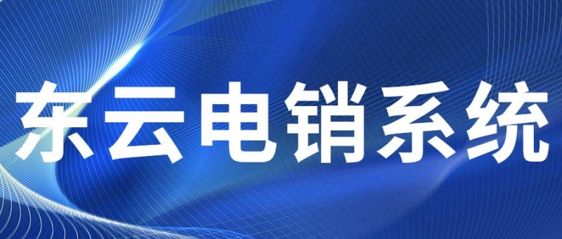 济南东云电销系统