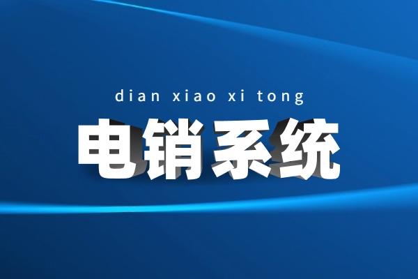 杭州通信助手软件咨询