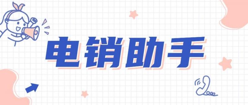 衢州电销助手安装