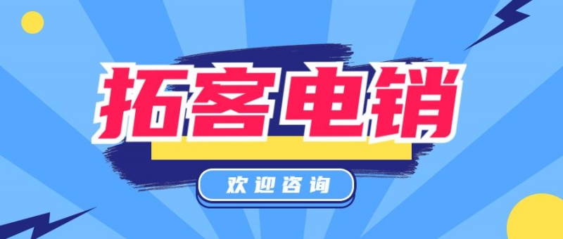 南京拓客电销app代理