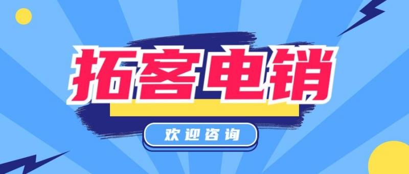 苏州拓客电销app代理