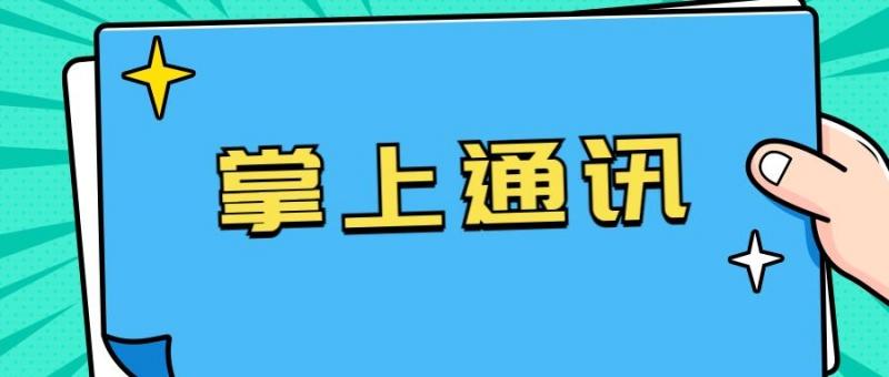 济南掌上通讯防封号