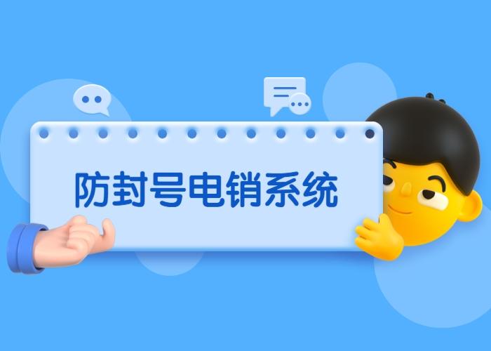 广州防封号系统