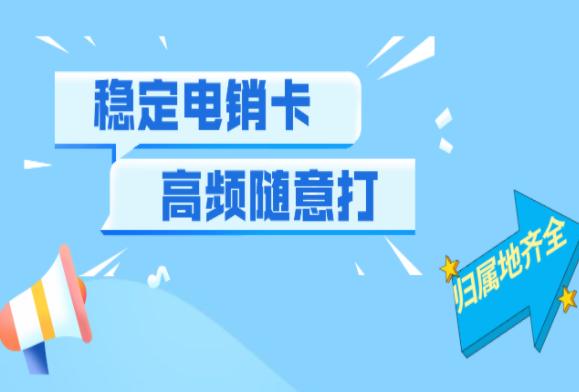 杭州电销号码为什么经常被封号