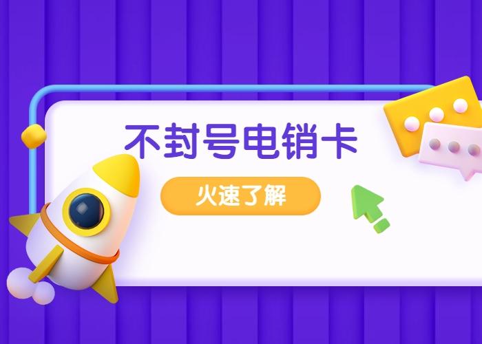 中国大陆电销卡不封号