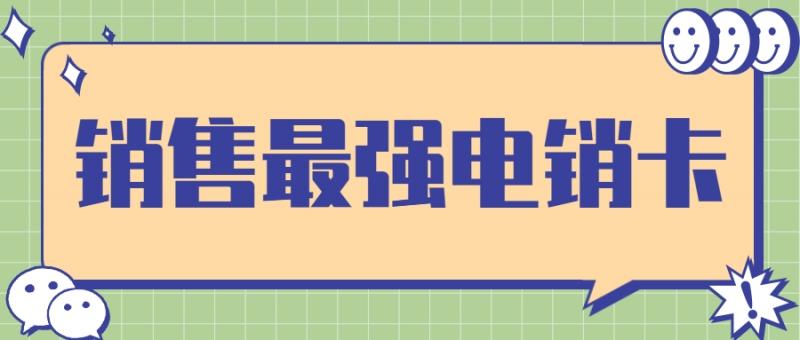 四川金融电销专用电话卡专卖