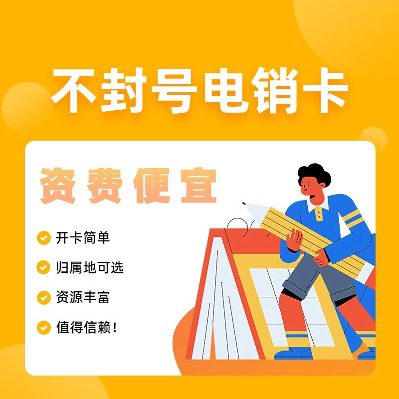 北京现在哪些稳定电销卡推荐