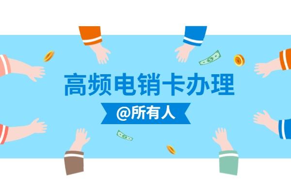 想办理深圳专用电销卡却不知道找谁买