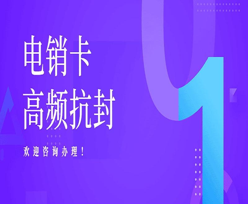深圳电销行业在使用的电销卡是什么
